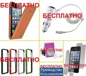 подарок iphone-500