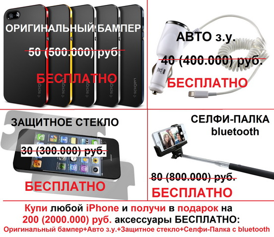 подарок iphone-NEW-mini