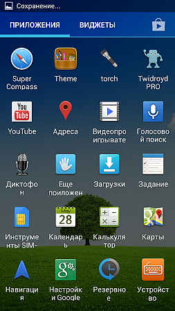 Screenshot_2013-07-24-20-11-29
