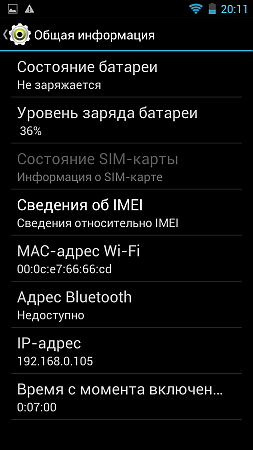 Screenshot_2013-07-24-20-11-56