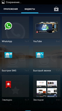 Screenshot_2013-08-27-12-53-35