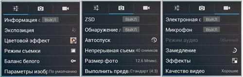 camera_options