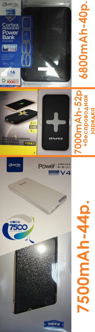power bank-2all
